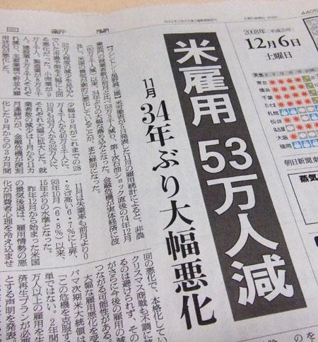 新聞 このインパクトは新聞だからこそ。 新聞を取らず、中身の薄い記事をネット... 探偵ファイル