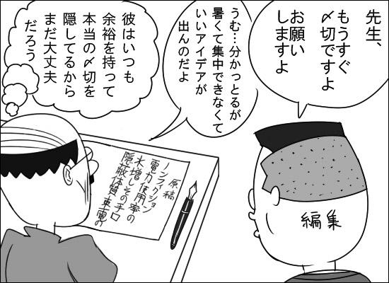 探偵ファイル~スパイ日記~/二...