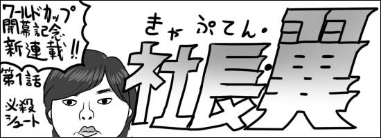 第1話・必殺シュート