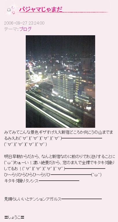 中川翔子さん「監獄学園面白すぎ!!!!!」©2ch.netYouTube動画>11本 ->画像>135枚