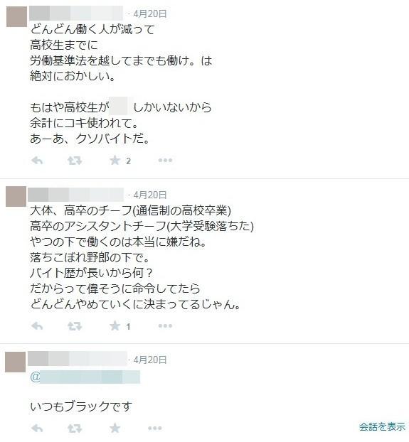 【社会】「すき家」女性アルバイトが店内で「脱いじゃった」 局部を撮影するなどツイッターに何度も投稿 [転載禁止]©2ch.net YouTube動画>3本 ->画像>75枚