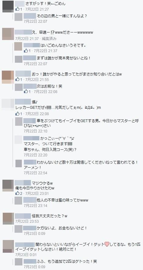 企業の社長が運転中のポケモンで追突事故!Facebookで自慢の暴挙