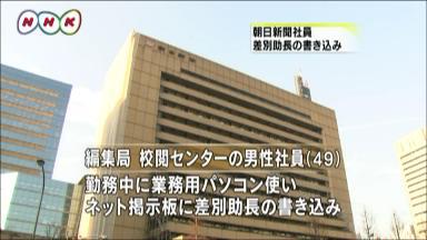朝日新聞 2ch