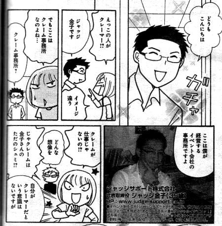 探偵ファイル/ニュースウォッチ
