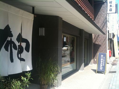 一澤信三郎帆布店舗 京都の「一澤信三郎帆布」 ちょっと先には「一澤帆布」が その後も長男に...