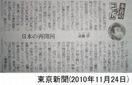 桐野夏生 移民