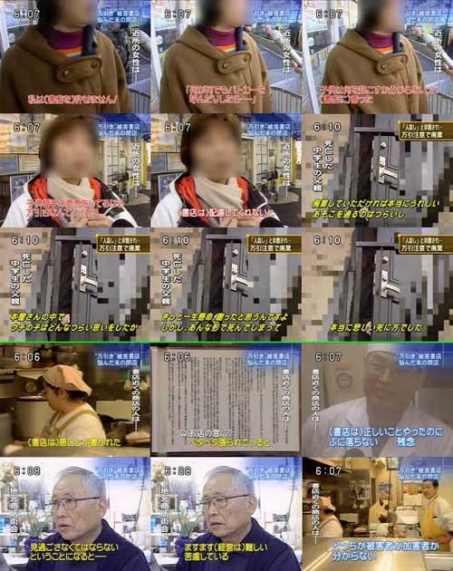 【裁判】輪投げの景品に触って怒鳴られPTSD発症… 8歳女児逆転敗訴 東京高裁 YouTube動画>3本 ->画像>13枚
